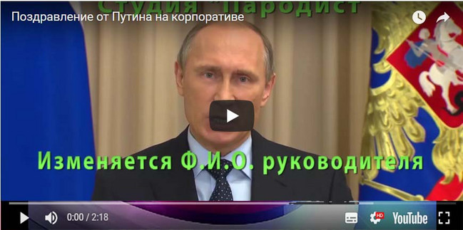 Видеопоздравление Путина от студии Пародист