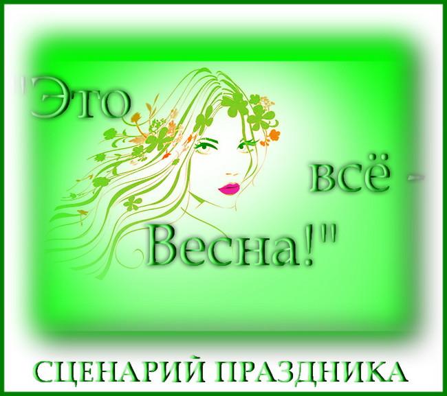 """https://serpantinidey.ru/Сценарий корпоратива или вечера отдыха к 8 Марта (или 8+23 февраля) """"Это всё – Весна!"""""""