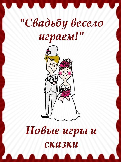 https://serpantinidey.ru/ Новые свадебные музыкальные и застольные сказки и игры {amp}quot;Свадьбу весело гуляем!{amp}quot;