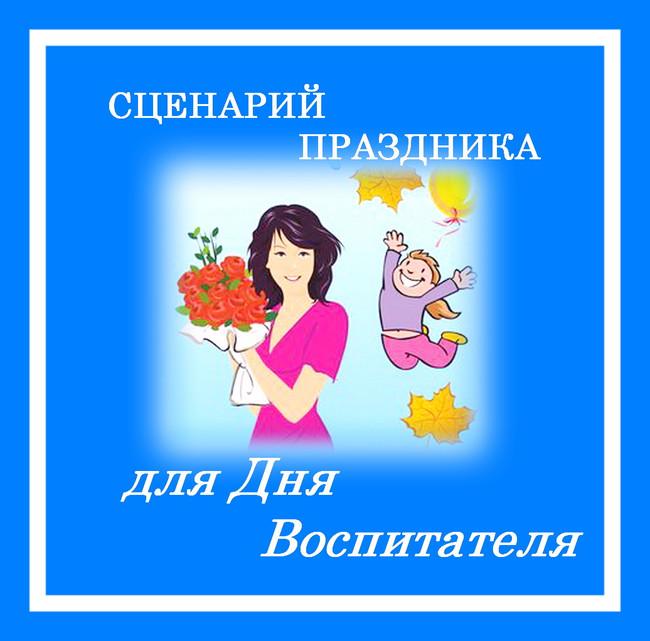 Сценарий корпоративного праздника ко Дню Воспитателя {amp}quot;Жизнь-игра{amp}quot;