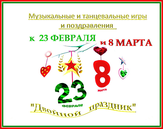 Поздравления с 8 марта и 23 февраля для детей