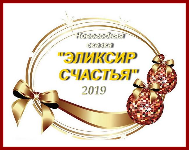 """https://serpantinidey.ru/Новогодняя музыкальная сказка к году Желтой Свиньи """"Эликсир счастья"""""""