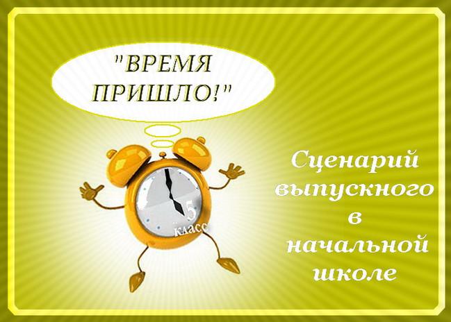 """https://serpantinidey.ru Сценарий выпускного в начальной школе """"Время пришло!"""""""