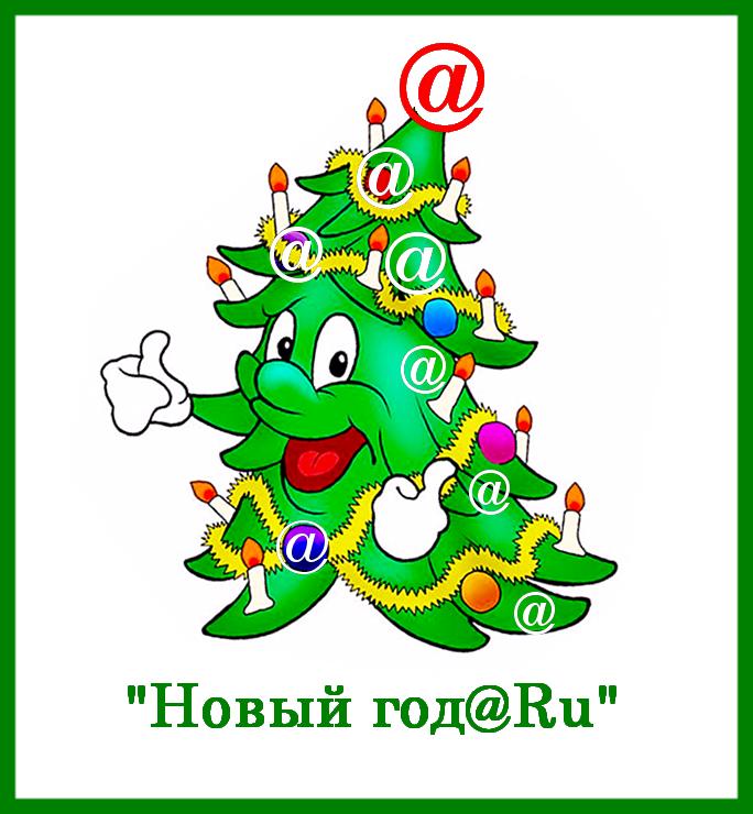 """https://serpantinidey.ru/Авторская новогодняя музыкальная сказка """"Новый год.Собака.Ру"""""""