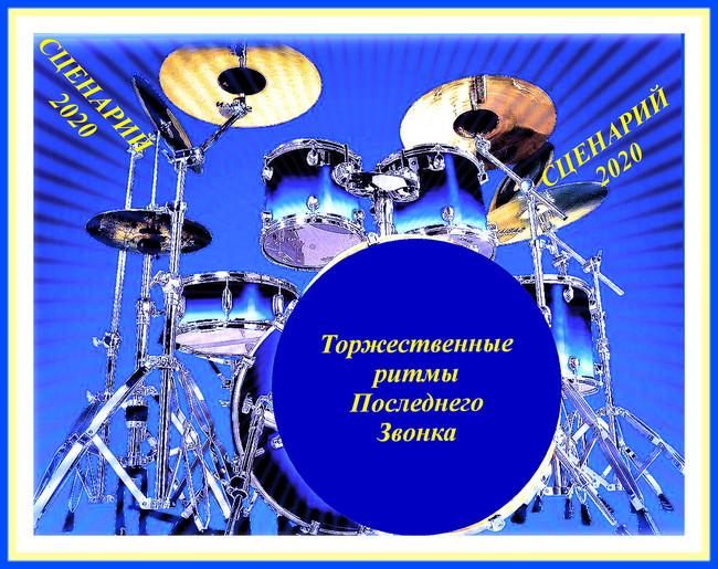 https://serpantinidey.ru/ Сценарий праздника для выпускников 11 класса {amp}quot;Торжественные ритмы Последнего Звонка{amp}quot;