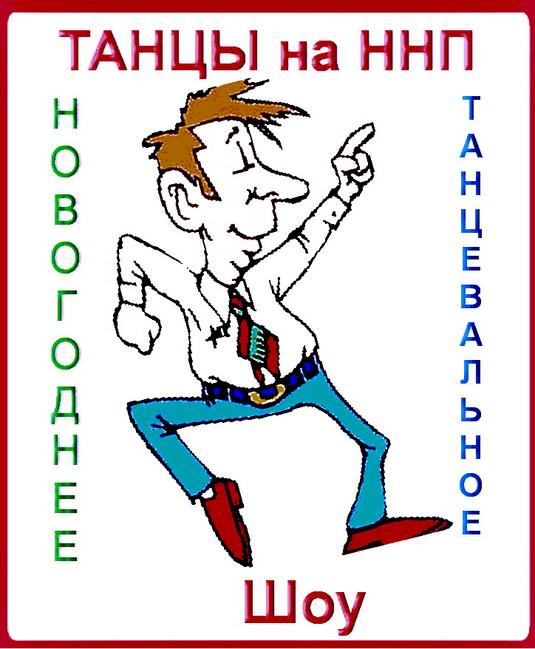 """https://serpantinidey.ru/Новогоднее танцевальное шоу """"Танцы на ННП"""""""