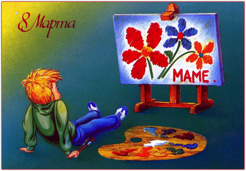 """Художник Н. Навдаев. С 8 Марта! Сценарий праздника 8 Марта для школьников """"Мамино сердце"""""""