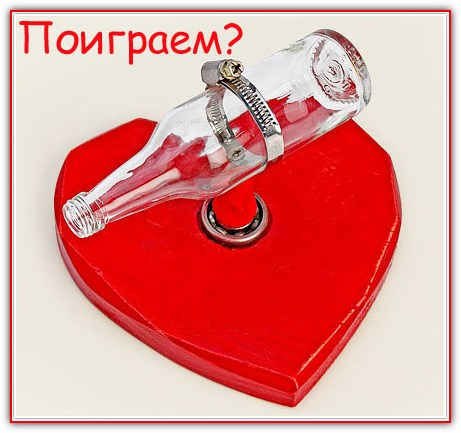 https://serpantinidey.ru/Конкурсы с поцелуями для тесной компании.