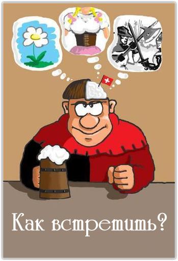 фото с сайта http://krivoe-zerkalo.ru/Как мужчине встретить 23 февраля
