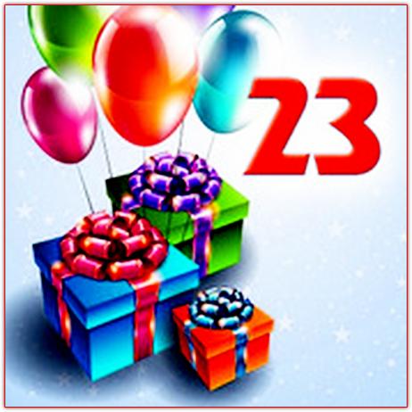 Поздравлению к 23 летию