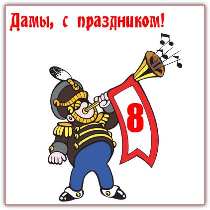 """https://serpantinidey.ru/Костюмированное поздравление с 8 Марта от """"Гусар""""."""