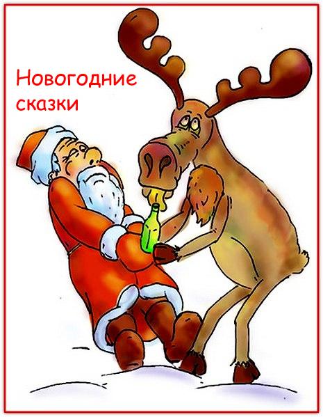 https://serpantinidey.ru/Авторские новогодние сказки-экспромт.