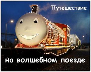 """https://serpantinidey.ru/ сценарий выпускного бала """"Путешествие на волшебном поезде"""""""