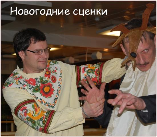 Фото с сайта Серпантин идей https://serpantinidey.ru/Лучшие новогодние сказки и сценки - экспромт