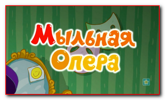 """https://serpantinidey.ru/Шуточное поздравление с подарками на юбилей женщины """"Мыльная опера"""""""