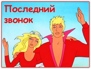 """Фото с сайта http://nevsevideo.ru/ Сценарий праздника Последний звонок """"По следам бременских музыкантов"""""""