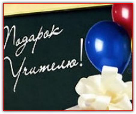 Идеи для подарков на выпускной учителю в Лесосибирске,Ижме