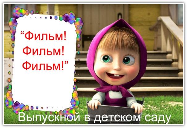"""фоторамка с сайта http://imghost.pro/ Сценарий выпускного в детском саду """"Фильм! Фильм! Фильм!"""""""