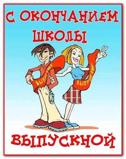 https://serpantinidey.ru/Веселые игры и конкурсы для выпускного.