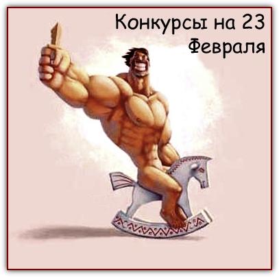 https://serpantinidey.ru/Прикольные игры и конкурсы на 23 февраля.
