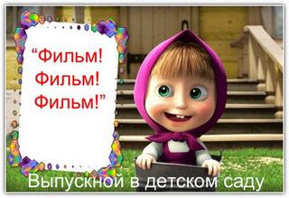 фоторамка с сайта http://imghost.pro/Сценарий выпускного в детском саду