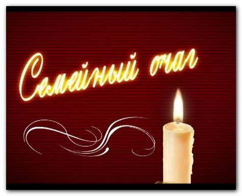"""https://serpantinidey.ru/Оригинальное и красивое поздравление на юбилее женщины """"Семейный очаг"""""""