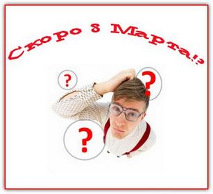 https://serpantinidey.ru/Как устроить праздник 8 Марта