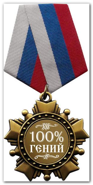 Тост за вручение медали