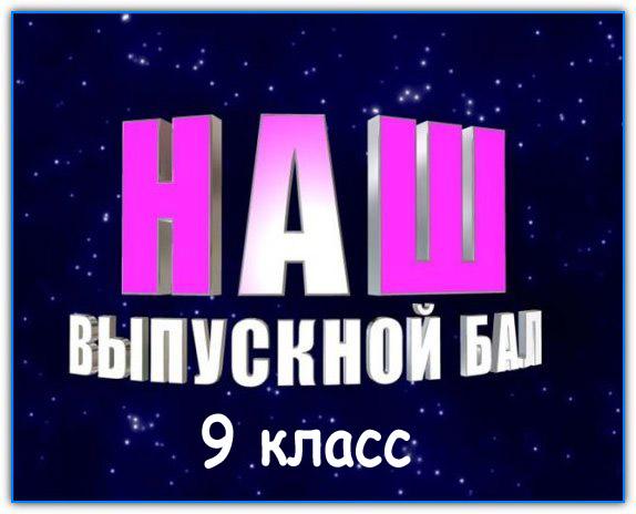 """https://serpantinidey.ru/Сценарий выпускного 9 класса """"Шоу рекордов Гиннеса"""""""