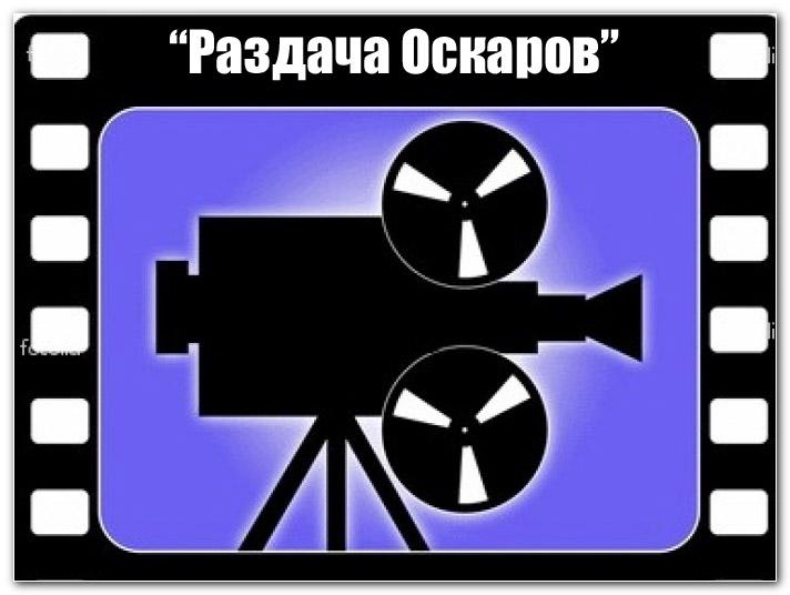 """Сценарий поздравления коллег с 8 Марта в офисе """"Раздача Оскаров"""" фото с сайта http://oknovmoskvu.ru/"""