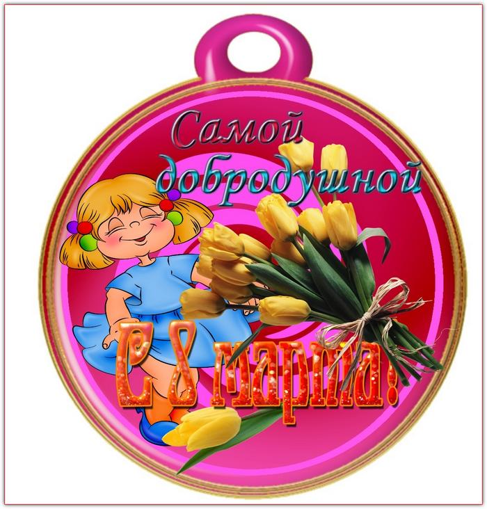 Автор фото Т.Писаревская.Шуточные медальки одноклассницам на 8 Марта.