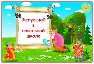 фоторамка с сайта http://latolk.3dn.ru/l Сценарий выпускного в начальной школе