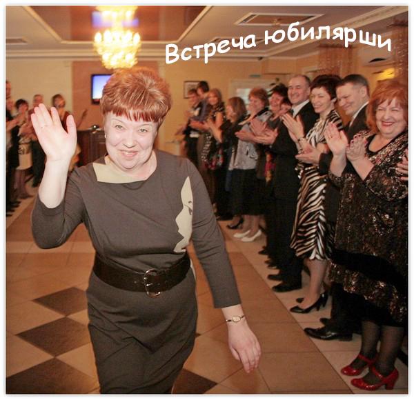 https://serpantinidey.ru/Шуточные и оригинальные встречи юбилярши в начале вечера.