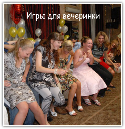 молодежная вечеринка тесной компании видео