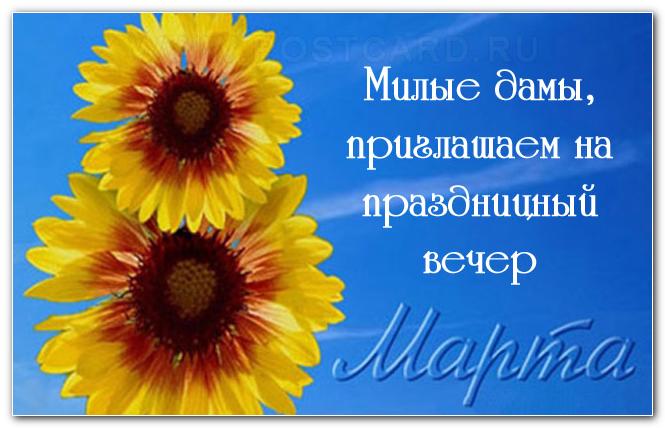 сценарий конкурсной программы на 8 марта: праздник.by