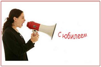 https://serpantinidey.ru/ Лирические и шуточные застольные кричалки к юбилею.