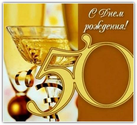 Сценки и поздравления в юбилей 50 лет