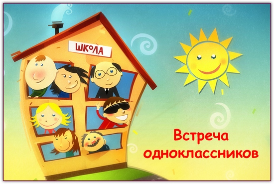 Поздравления с Вечером встречи выпускников Поздравляшки. ру 534