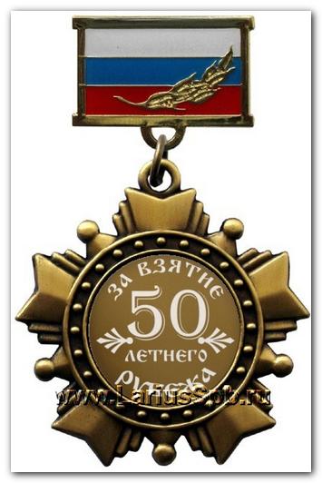 Как подарить шуточную медаль 159