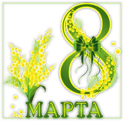 https://serpantinidey.ru/Оригинальные поздравления одноклассниц в стихах с 8 Марта