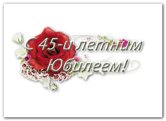 Сценарий юбилея ягодки в 45 женщины