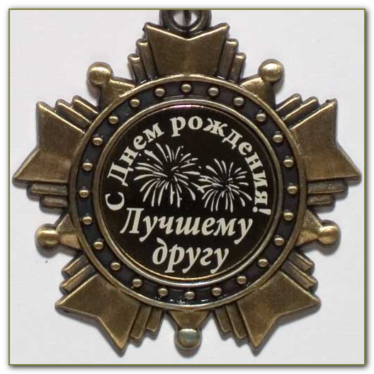 Мы Юбилейную Медаль Вручаем Искренне Поверь
