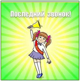 """Фото с сайта http://otkrytkabest.ru Вручение премии """"Золотой Звонок"""""""