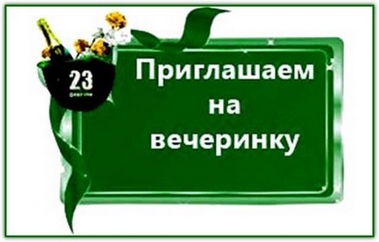 Приглашение на поздравление 23 февраля