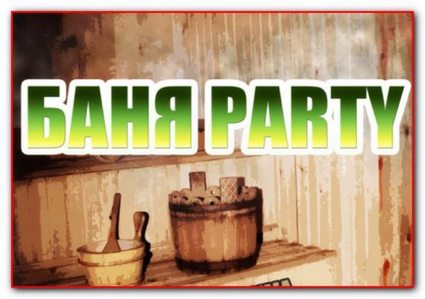 https://serpantinidey.ru/Сценарий банной вечеринки