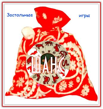 https://serpantinidey.ru/Новогодние игры за столом.