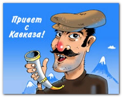 Кавказские тосты на день медика