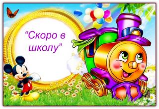 Фоторамка с сайта http://oneonc.ucoz.ru/Сценарийц выпускного в детском саду