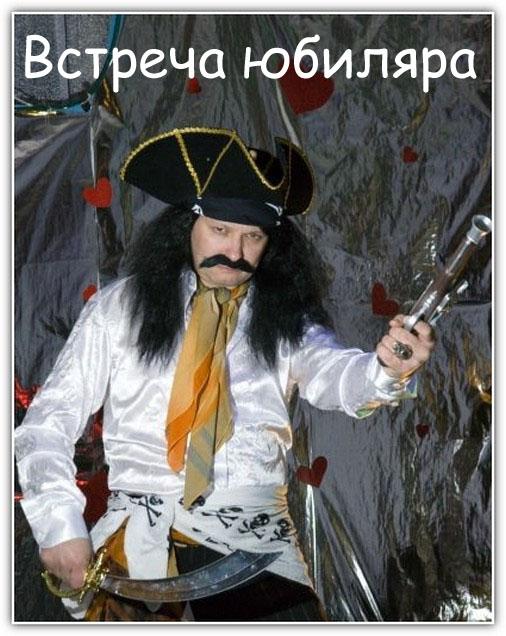 https://serpantinidey.ru/Шуточные и оригинальные встречи юбиляра в начале вечера.