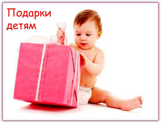 https://serpantinidey.ru/Несколько идей выбора подарков для детей.